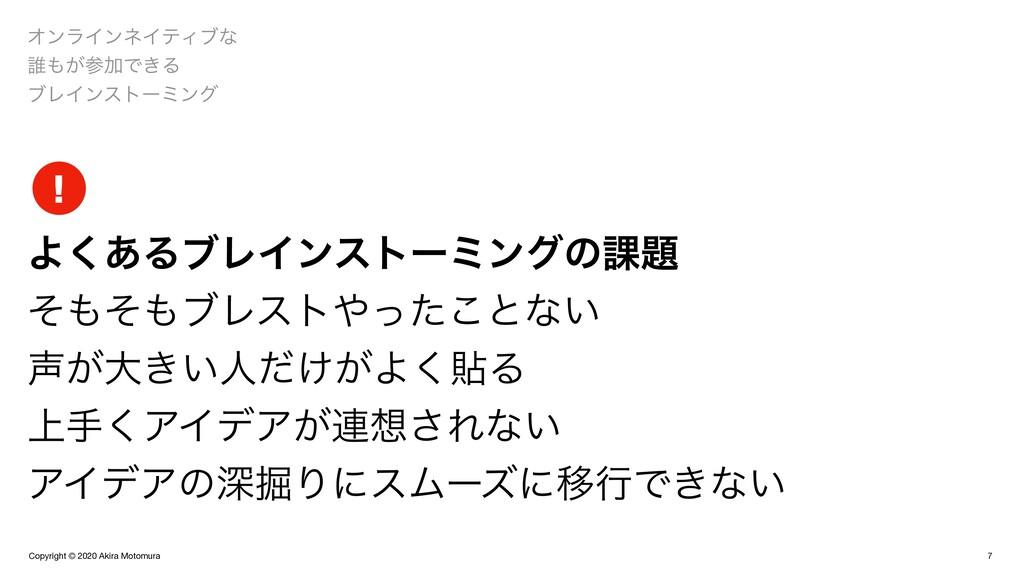 Copyright © 2020 Akira Motomura 7 ΦϯϥΠϯωΠςΟϒͳ  ...