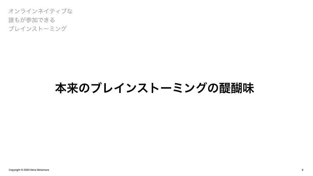Copyright © 2020 Akira Motomura 8 ΦϯϥΠϯωΠςΟϒͳ  ...