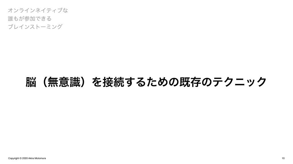 Copyright © 2020 Akira Motomura 10 ΦϯϥΠϯωΠςΟϒͳ ...