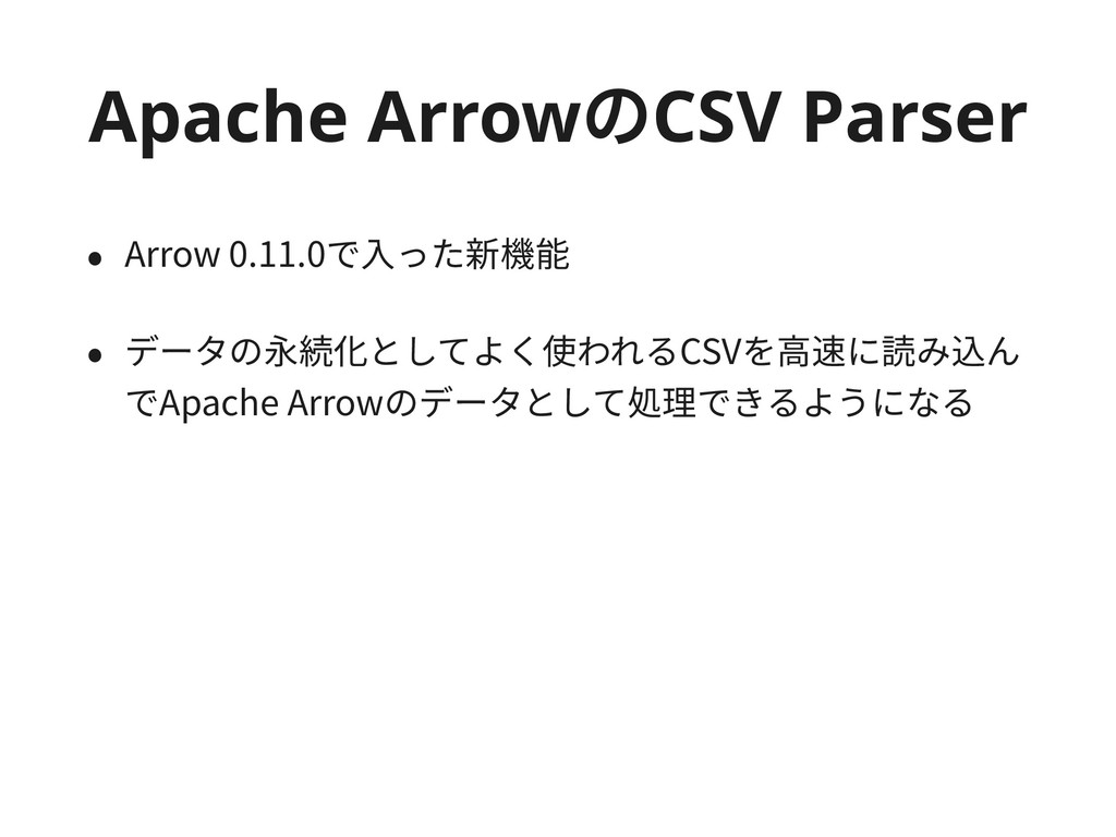Apache ArrowͷCSV Parser • Arrow 0.11.0で⼊った新機能 •...