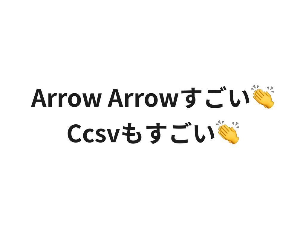 Arrow Arrowすごい Ccsvもすごい