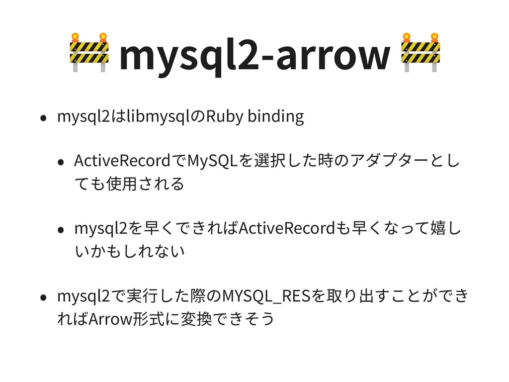 mysql2-arrow  • mysql2はlibmysqlのRuby binding •...