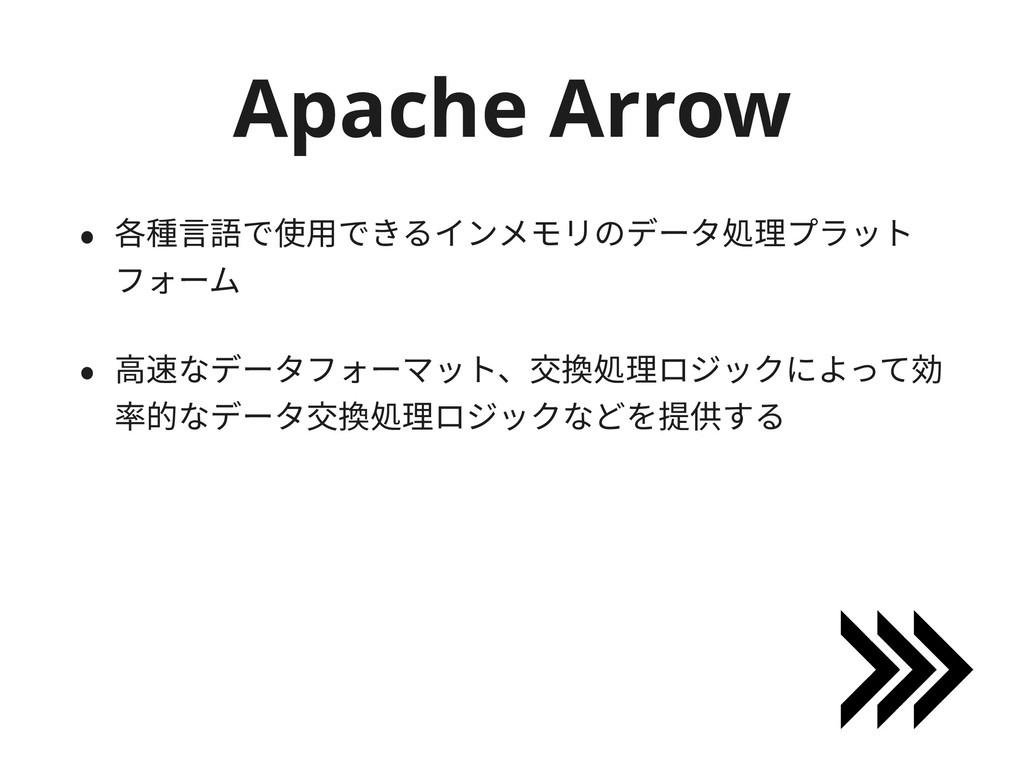 Apache Arrow • 各種⾔語で使⽤できるインメモリのデータ処理プラット フォーム •...