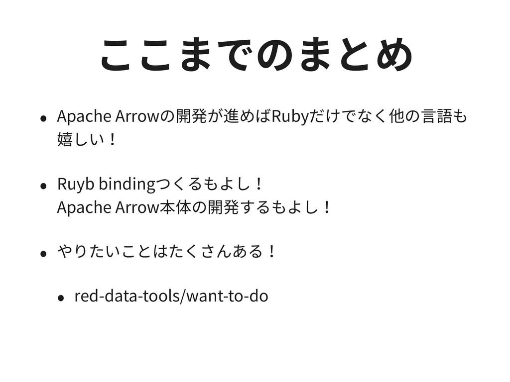 ここまでのまとめ • Apache Arrowの開発が進めばRubyだけでなく他の⾔語も 嬉し...