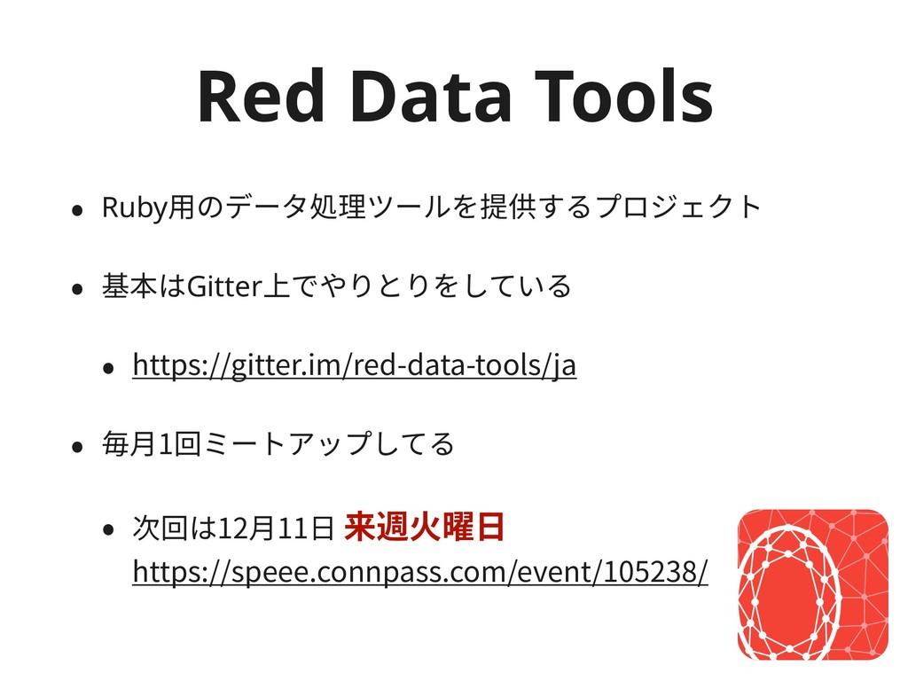 Red Data Tools • Ruby⽤のデータ処理ツールを提供するプロジェクト • 基本...