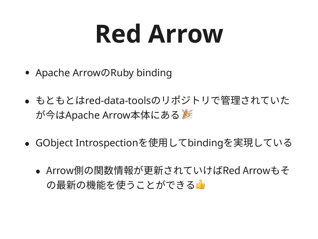 Red Arrow • Apache ArrowのRuby binding • もともとはre...