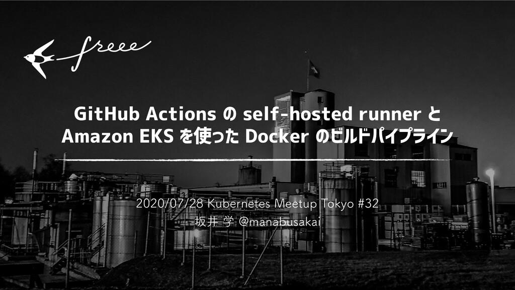 GitHub Actions の self-hosted runner と Amazon E...
