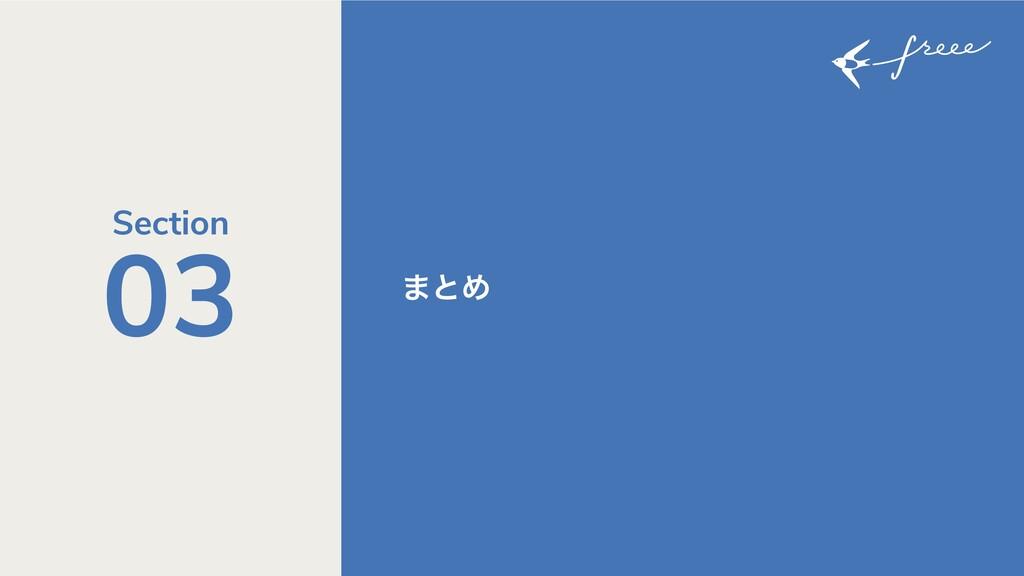 ·ͱΊ 03 Section