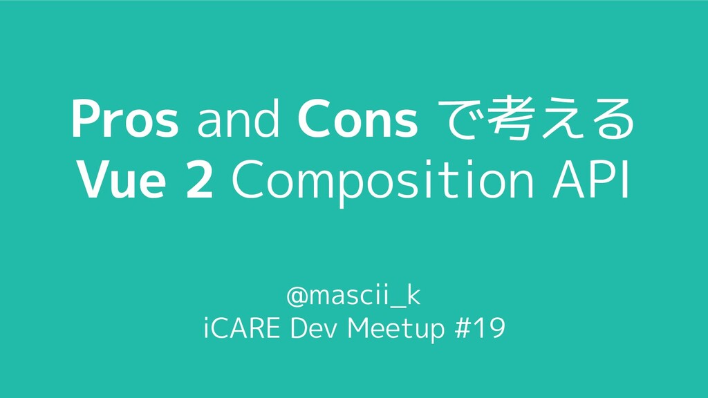 Pros and Cons で考える Vue 2 Composition API @masci...