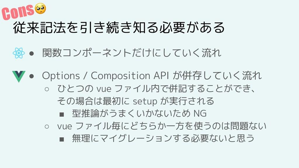 Cons 従来記法を引き続き知る必要がある ● 関数コンポーネントだけにしていく流れ ● Op...