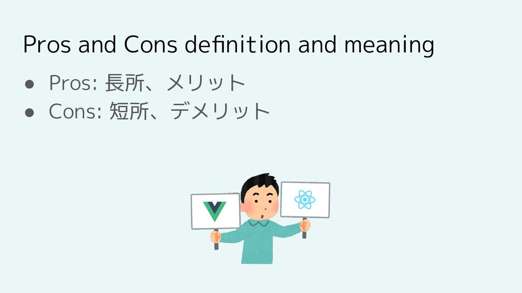 Pros and Cons definition and meaning ● Pros: 長所、...