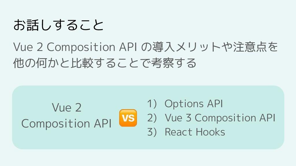 お話しすること Vue 2 Composition API の導入メリットや注意点を 他の何か...