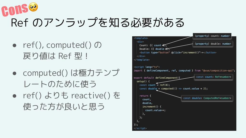Cons Ref のアンラップを知る必要がある ● ref(), computed() の 戻...