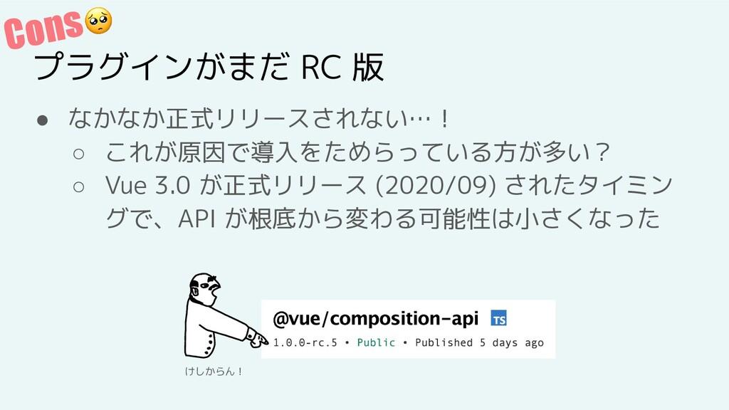 Cons プラグインがまだ RC 版 ● なかなか正式リリースされない…! ○ これが原因で導...