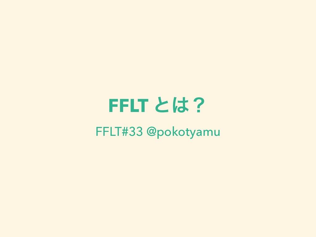 FFLT ͱʁ FFLT#33 @pokotyamu