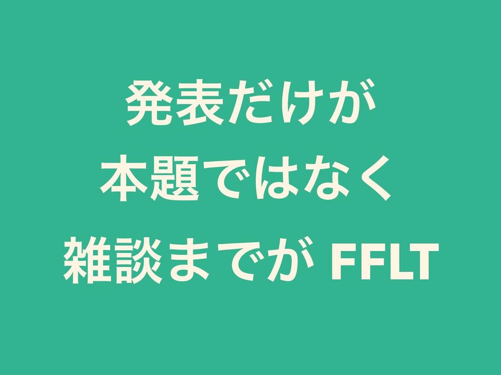 ൃද͚͕ͩ ຊͰͳ͘ ஊ·Ͱ͕ FFLT