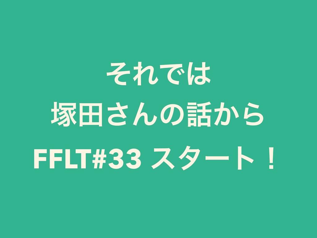 ͦΕͰ ௩ా͞Μͷ͔Β FFLT#33 ελʔτʂ