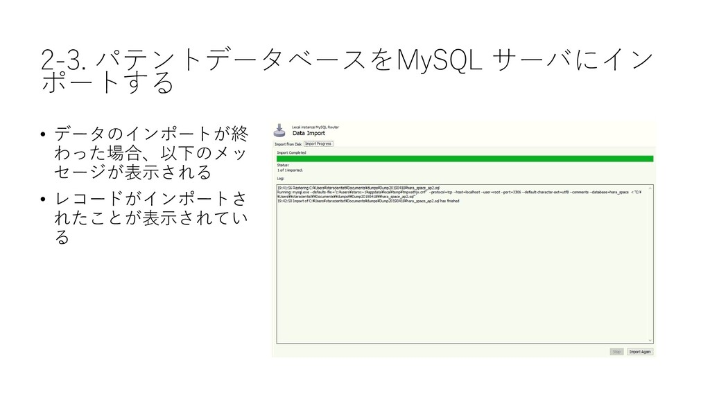 2-3. パテントデータベースをMySQL サーバにイン ポートする • データのインポートが...