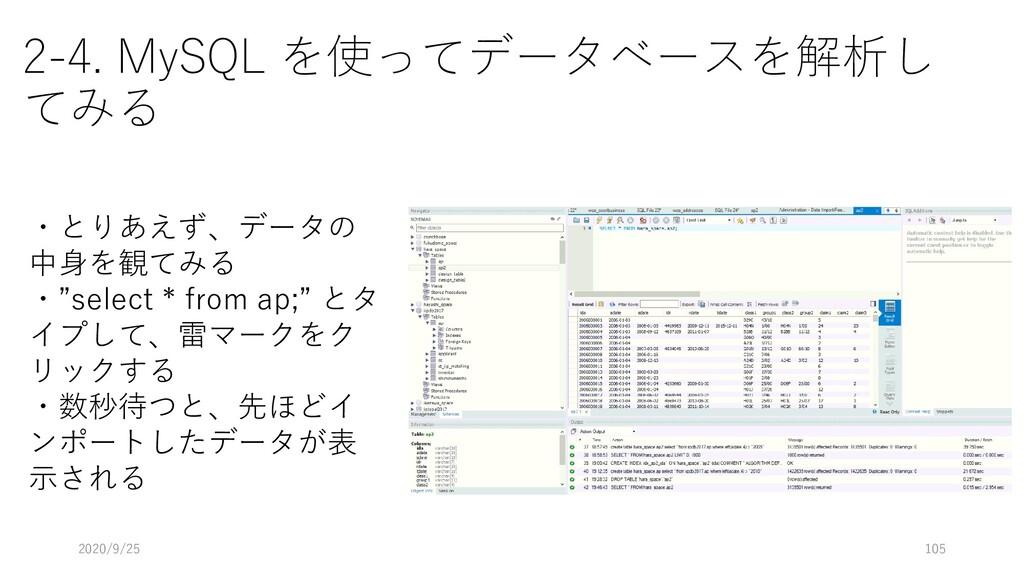 2-4. MySQL を使ってデータベースを解析し てみる 2020/9/25 105 ・とり...