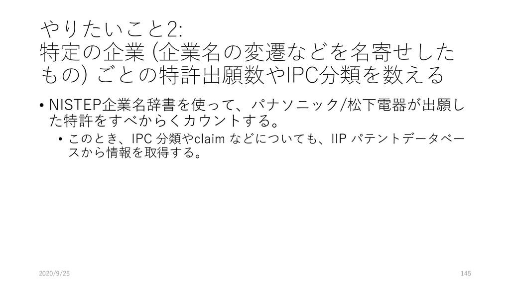 やりたいこと2: 特定の企業 (企業名の変遷などを名寄せした もの) ごとの特許出願数やIPC...