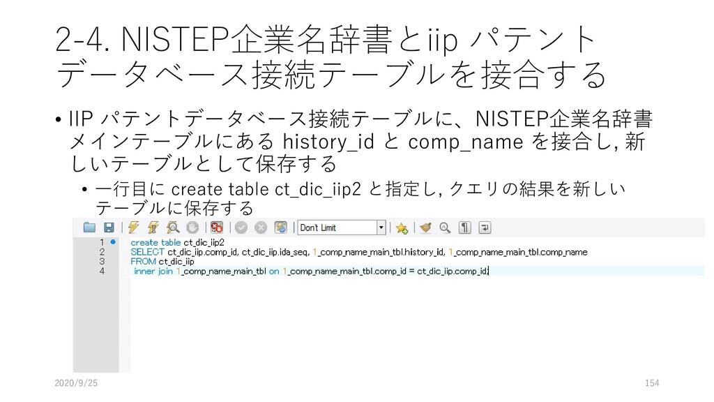 2-4. NISTEP企業名辞書とiip パテント データベース接続テーブルを接合する • I...