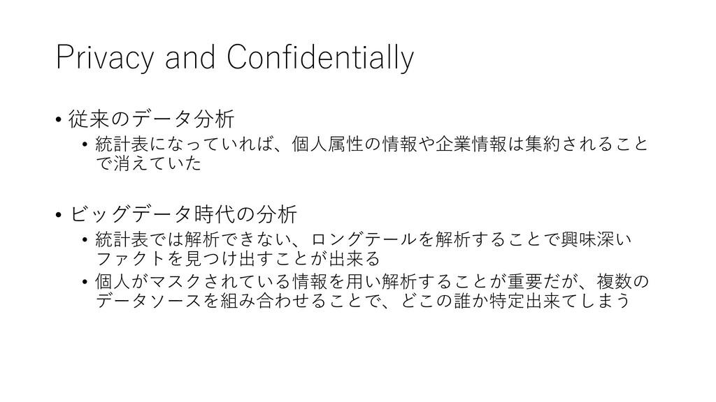 Privacy and Confidentially • 従来のデータ分析 • 統計表になって...