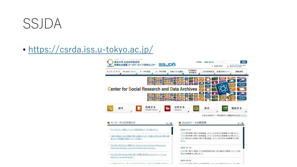 SSJDA • https://csrda.iss.u-tokyo.ac.jp/