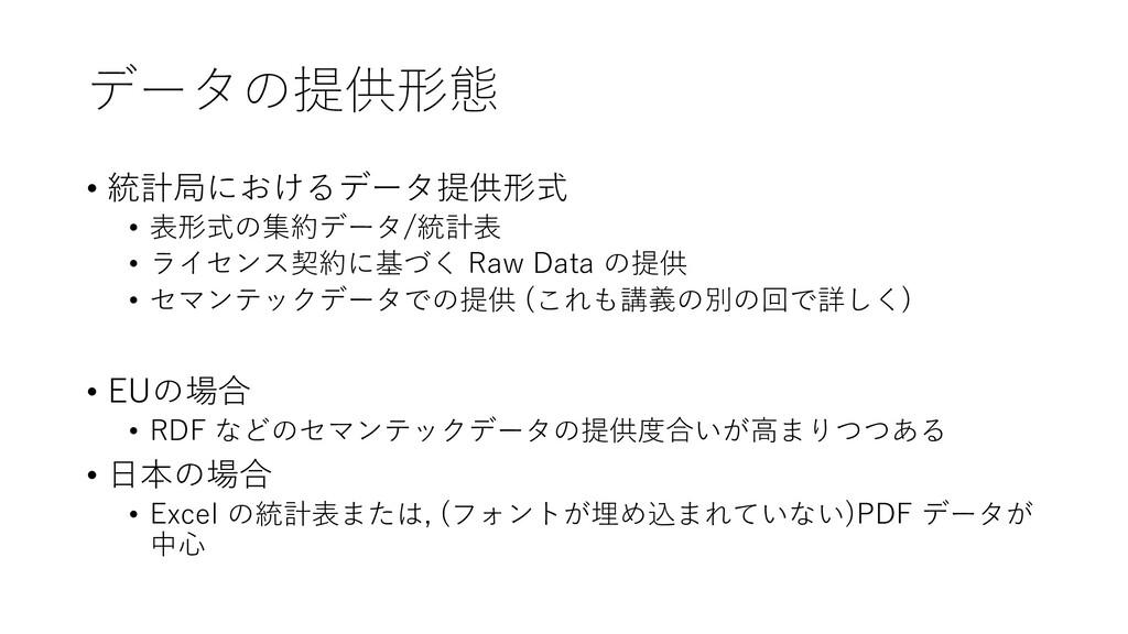 データの提供形態 • 統計局におけるデータ提供形式 • 表形式の集約データ/統計表 • ライセ...
