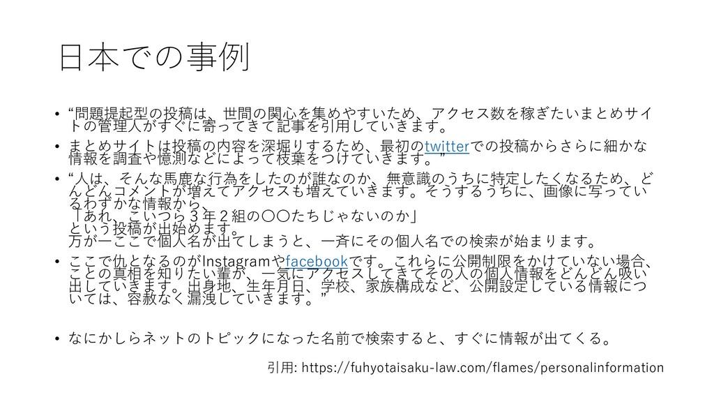 """日本での事例 • """"問題提起型の投稿は、世間の関心を集めやすいため、アクセス数を稼ぎたいまとめ..."""