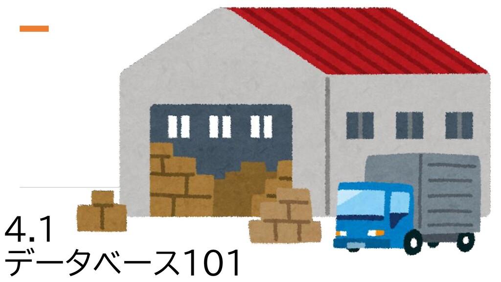 4.1 データベース101