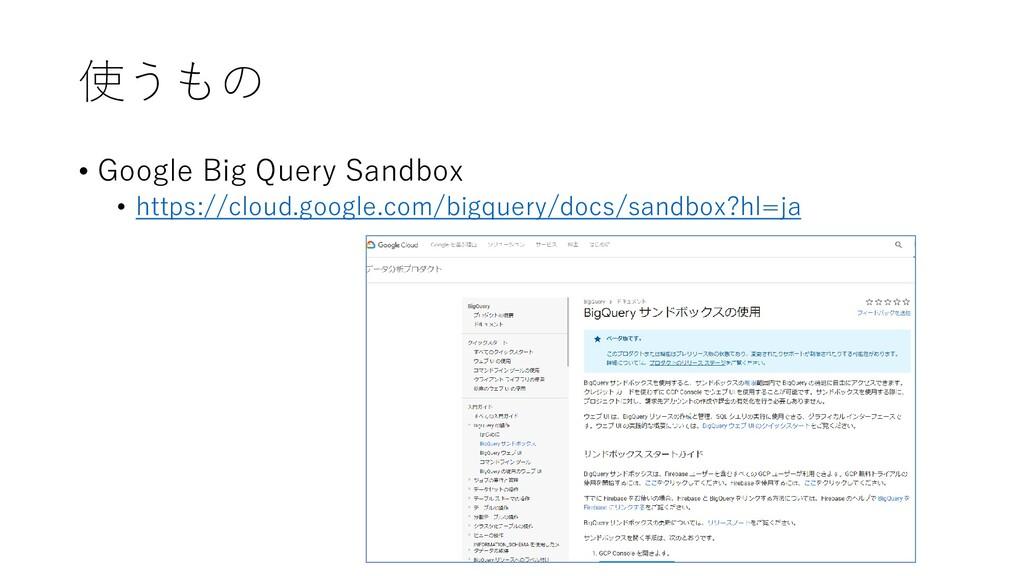 使うもの • Google Big Query Sandbox • https://cloud...