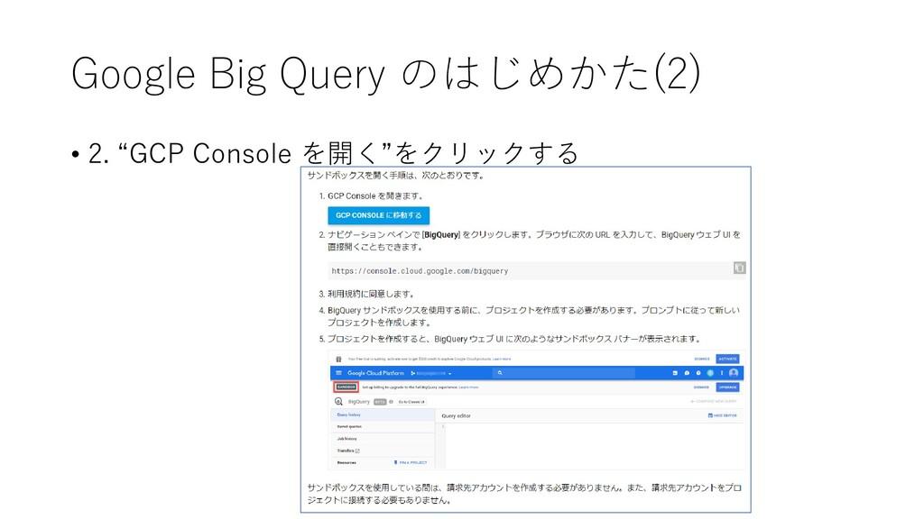 "Google Big Query のはじめかた(2) • 2. ""GCP Console を開..."