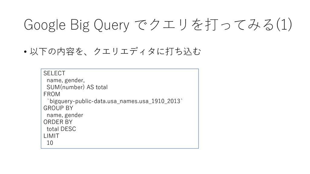 Google Big Query でクエリを打ってみる(1) • 以下の内容を、クエリエディタ...