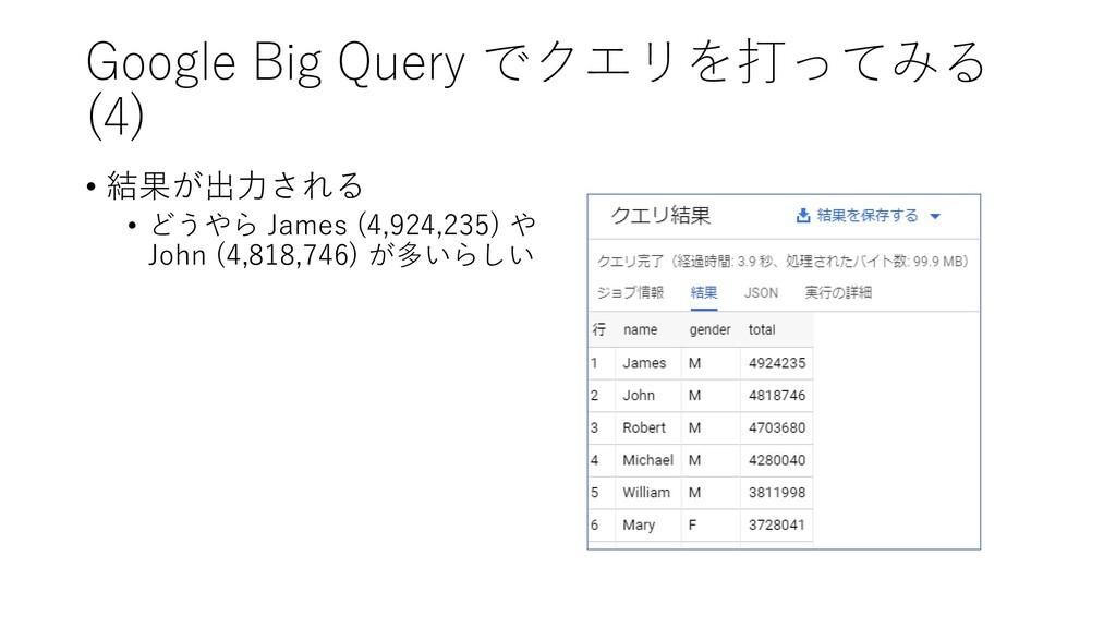 Google Big Query でクエリを打ってみる (4) • 結果が出力される • どう...