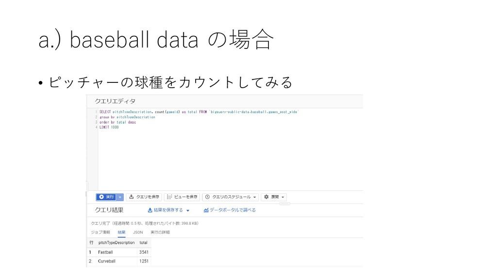 a.) baseball data の場合 • ピッチャーの球種をカウントしてみる