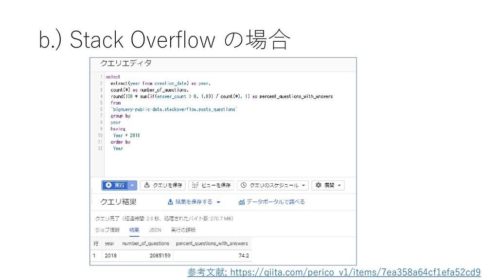 b.) Stack Overflow の場合 参考文献; https://qiita.com/...