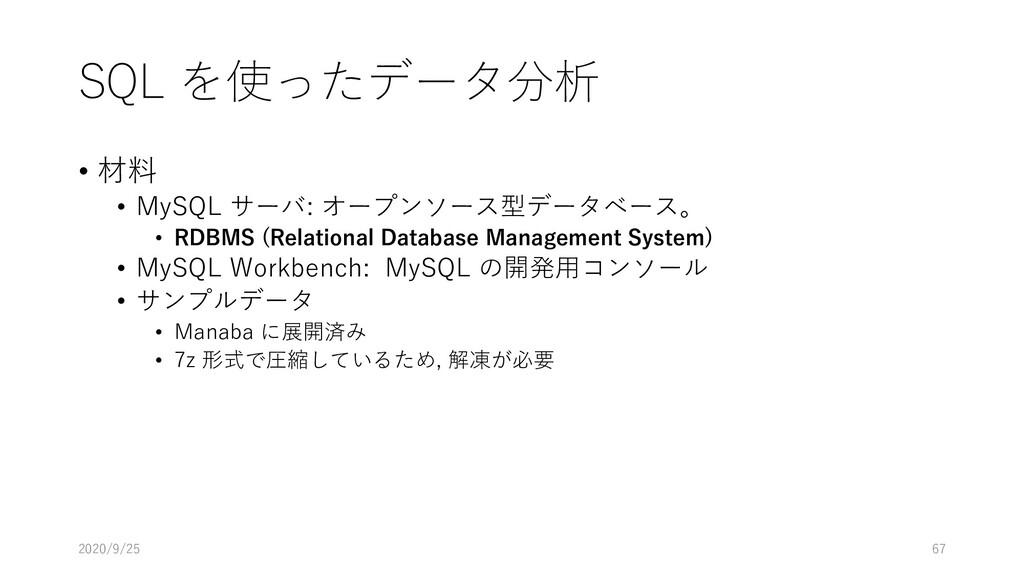 SQL を使ったデータ分析 • 材料 • MySQL サーバ: オープンソース型データベース。...