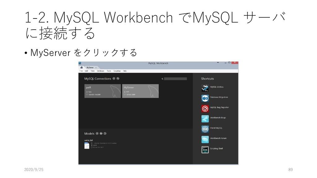 1-2. MySQL Workbench でMySQL サーバ に接続する • MyServe...