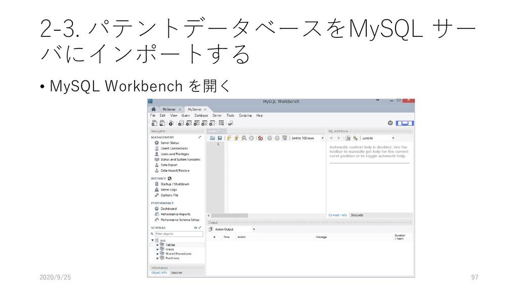 2-3. パテントデータベースをMySQL サー バにインポートする • MySQL Work...