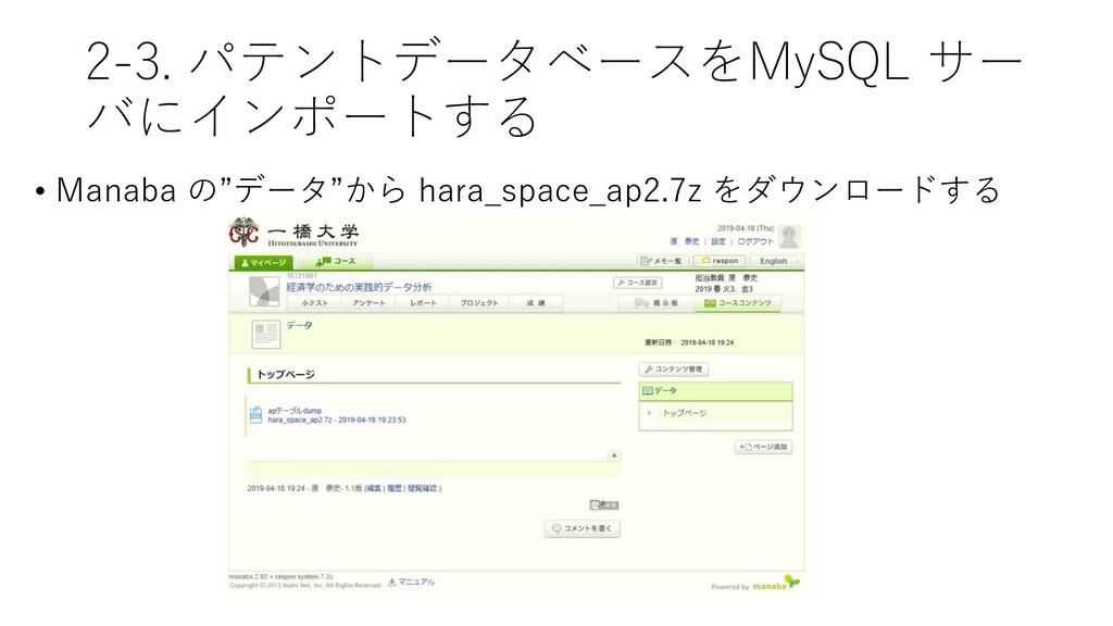 """2-3. パテントデータベースをMySQL サー バにインポートする • Manaba の""""デ..."""