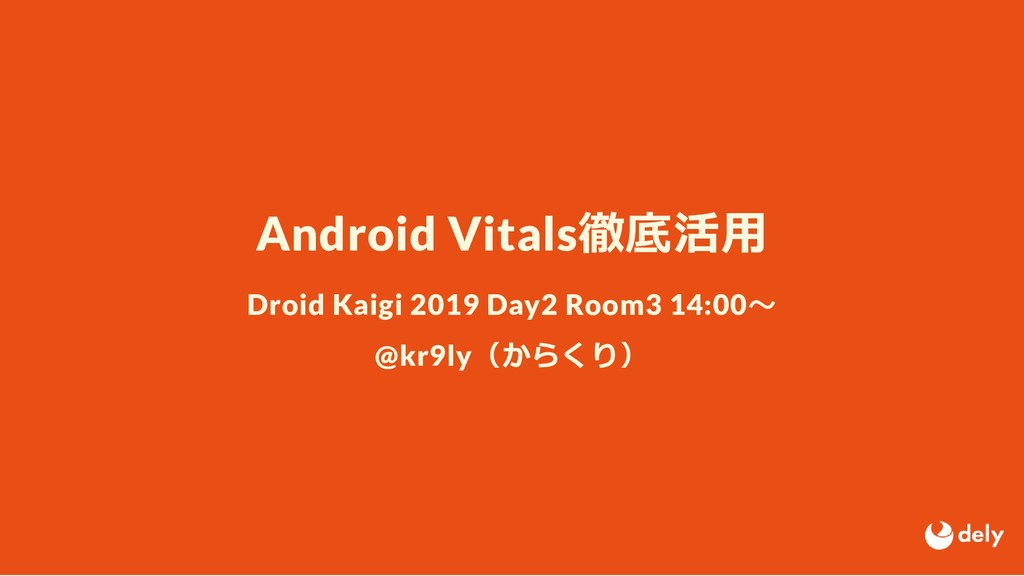 Android Vitals徹底活⽤ Droid Kaigi 2019 Day2 Room3 ...