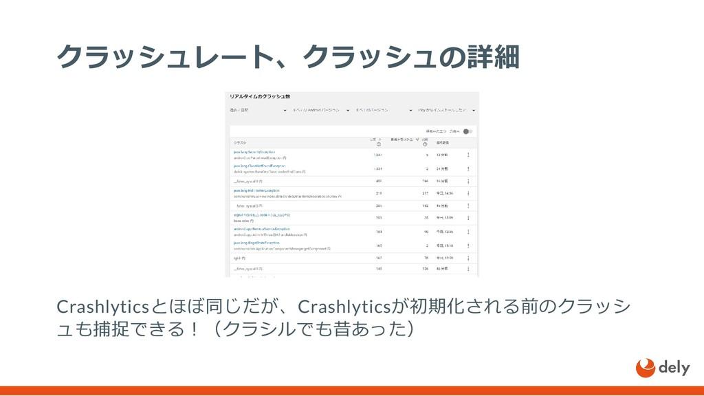 クラッシュレート、クラッシュの詳細 Crashlyticsとほぼ同じだが、Crashlytic...