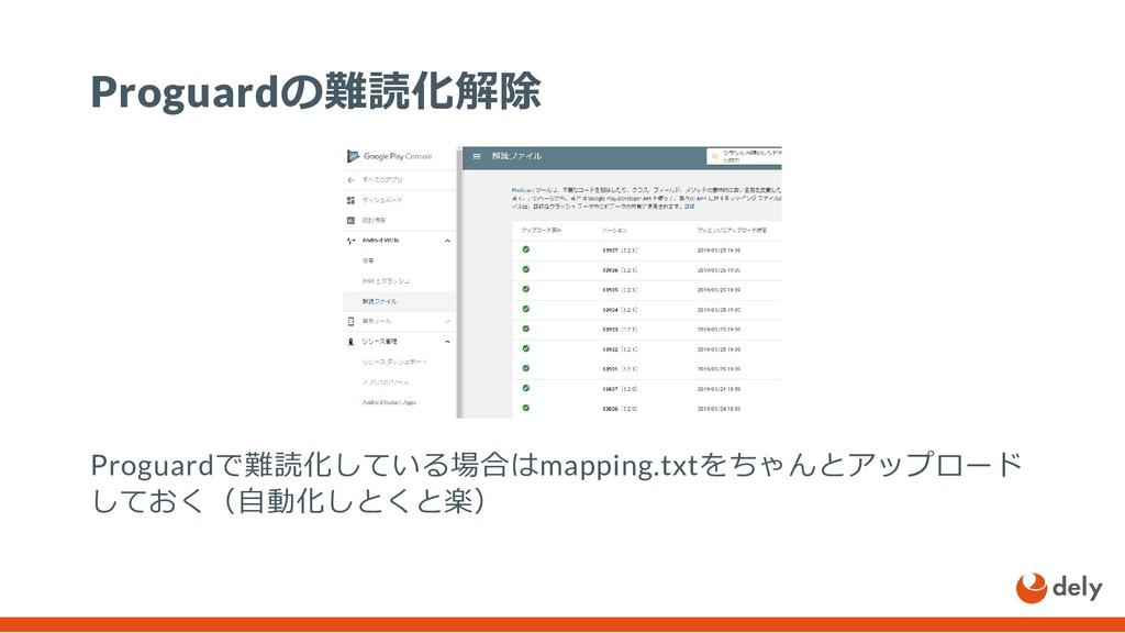 Proguardの難読化解除 Proguardで難読化している場合はmapping.txtをち...