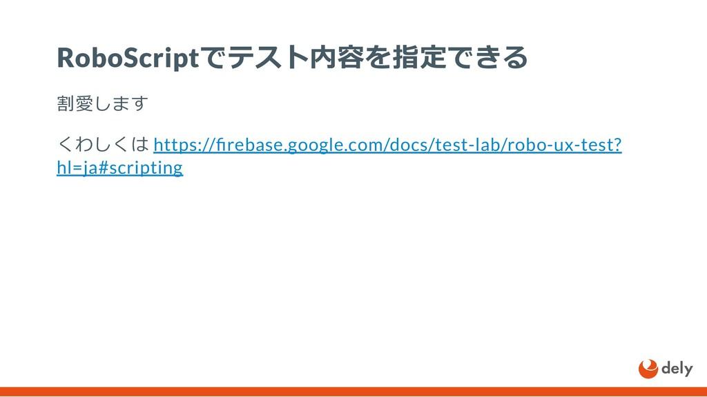 RoboScriptでテスト内容を指定できる 割愛します くわしくは https:// reb...