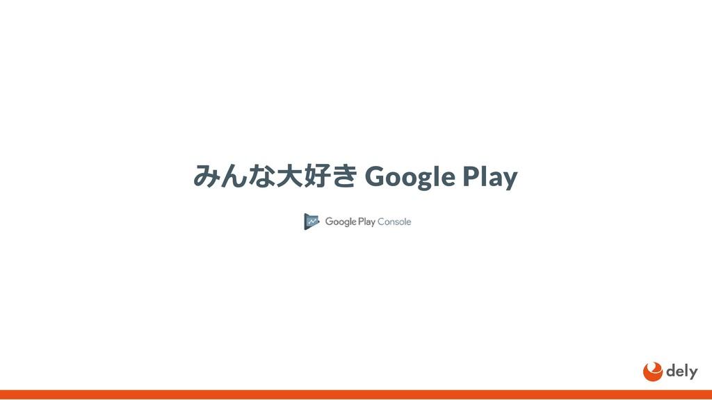 みんな⼤好き Google Play