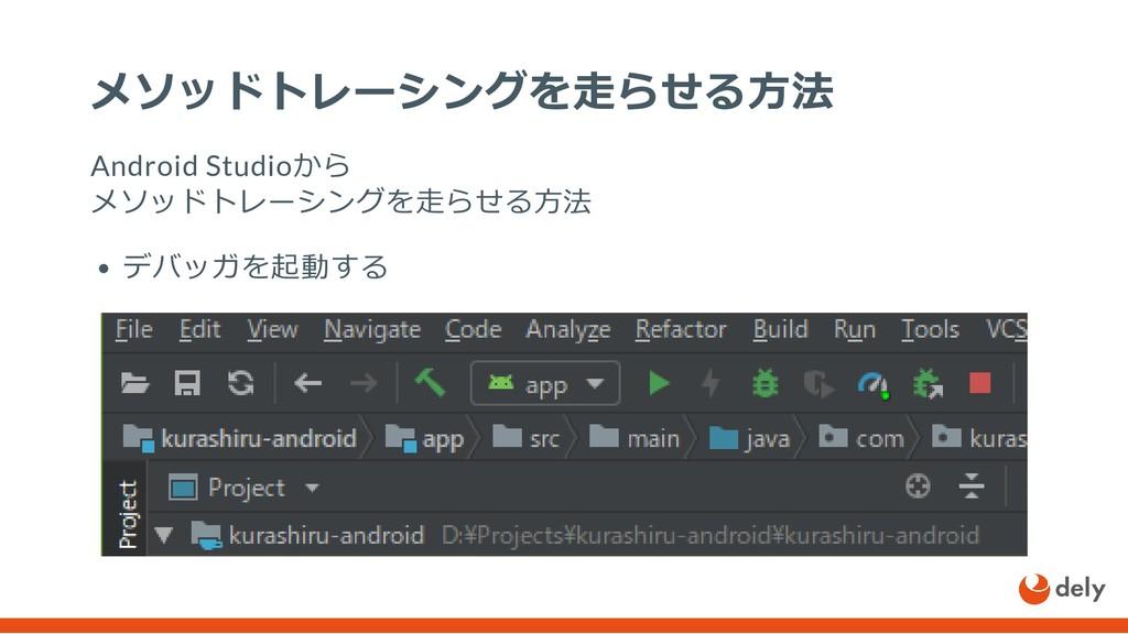 メソッドトレーシングを⾛らせる⽅法 Android Studioから メソッドトレーシングを⾛...