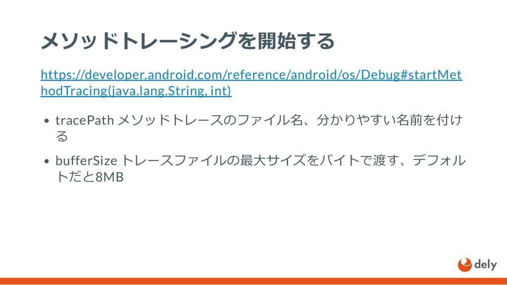 メソッドトレーシングを開始する https://developer.android.com/r...