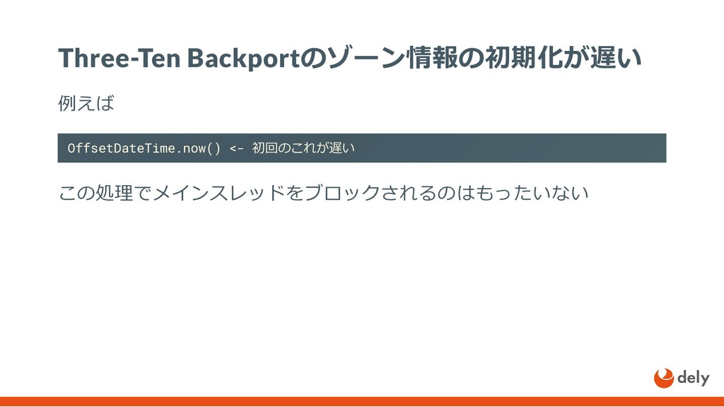 Three-Ten Backportのゾーン情報の初期化が遅い 例えば OffsetDateT...