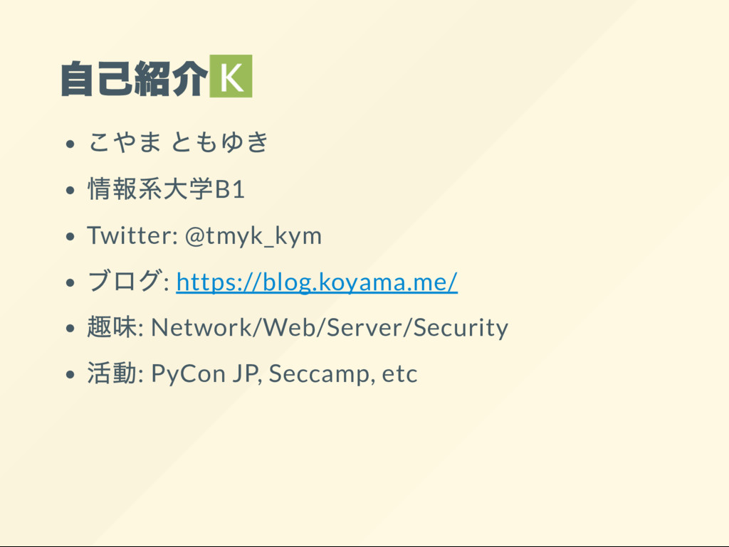 B1 Twitter: @tmyk_kym : https://blog.koyama.me/...