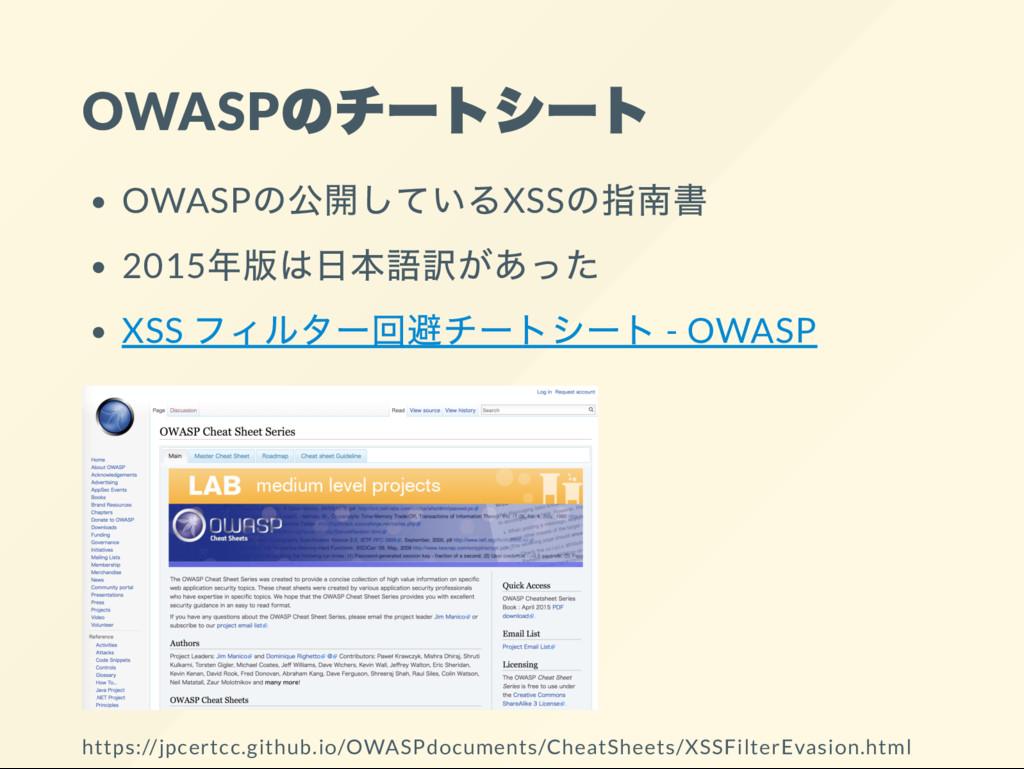 OWASP OWASP XSS 2015 XSS - OWASP https://jpcert...